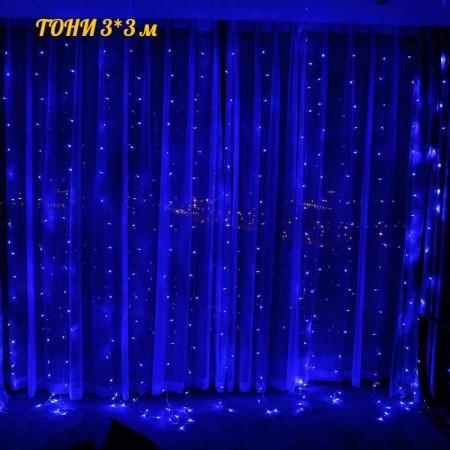 Гирлянды Шторы LED- 360 3*3 м