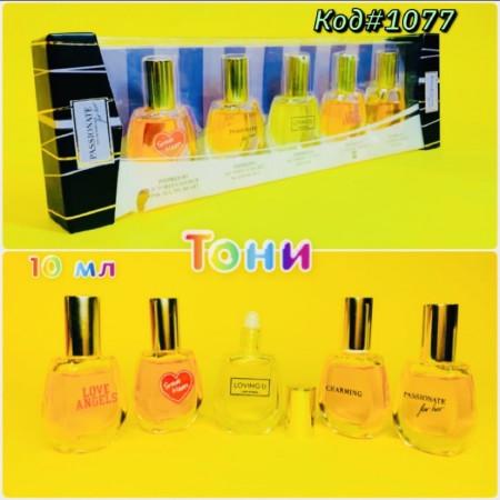 Подарочный набор парфюмов
