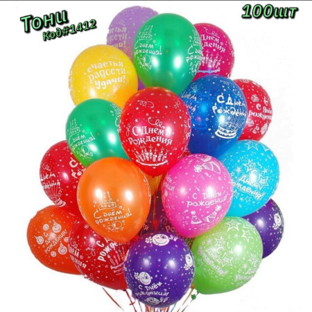 Набор воздушный шаров 100 шт