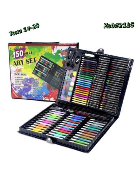 Набор для рисования в чемодане 150 предметов